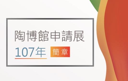 New Taipei City Yingge Ceramics Museum Exhibition Application