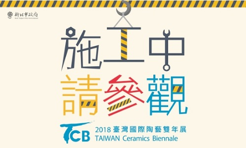 Work in Progress: 2018 Taiwan Ceramics Biennale