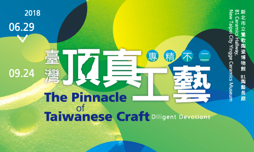 Diligent Devotions : The Pinnacle of Taiwanese Craft