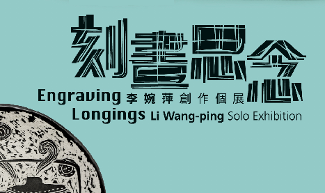 Engraving Longings: Li Wang-ping Solo Exhibition