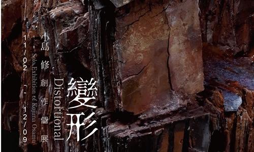 Distortional-Solo Exhibition of Kojima Osamu