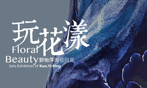 Floral Beauty - Solo Exhibition of Kuo,Yi-Ping