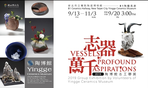 Vessels of Profound Aspirations—2019 Group Exhibition by Volunteers of Yingge Ceramics Museum