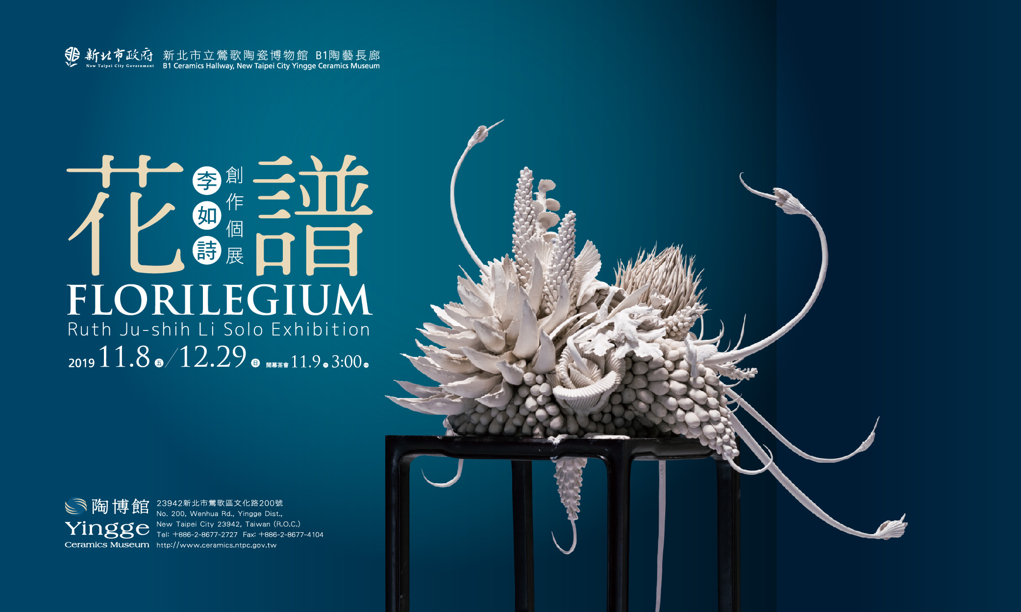 FLORILEGIUM: Ruth Ju-shih Li Solo Exhibition