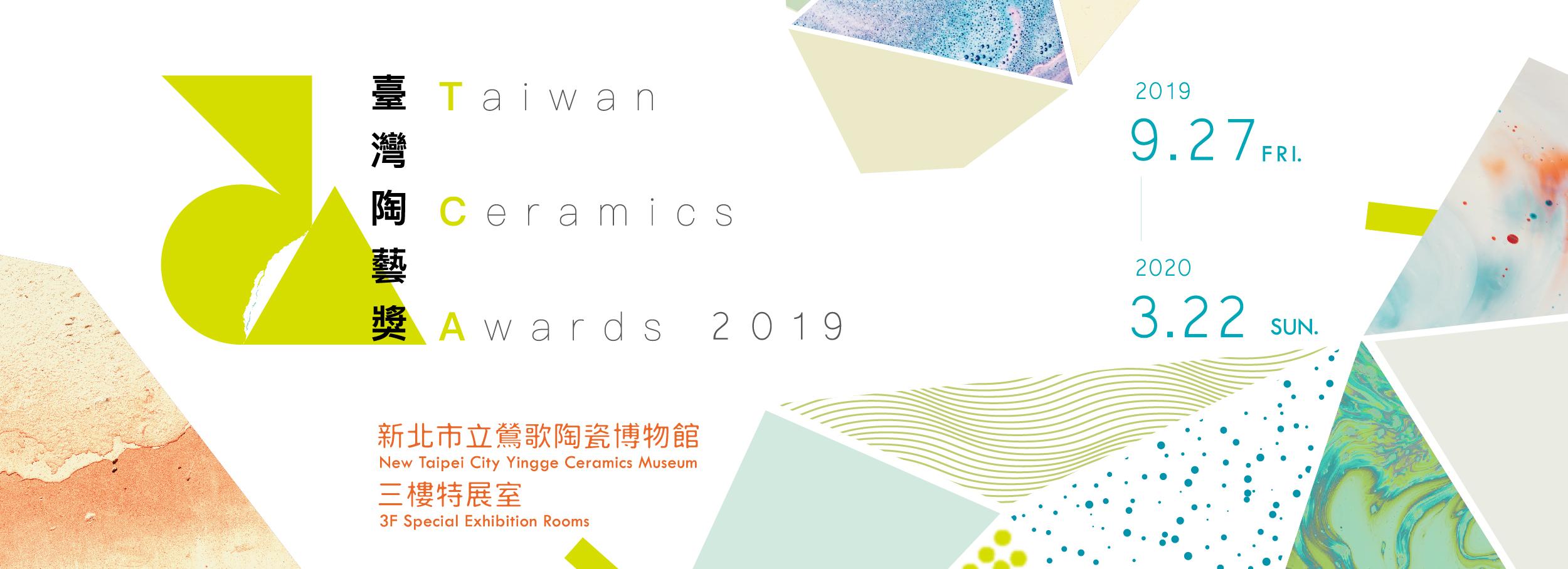 The Taiwan Ceramics Awards 2019
