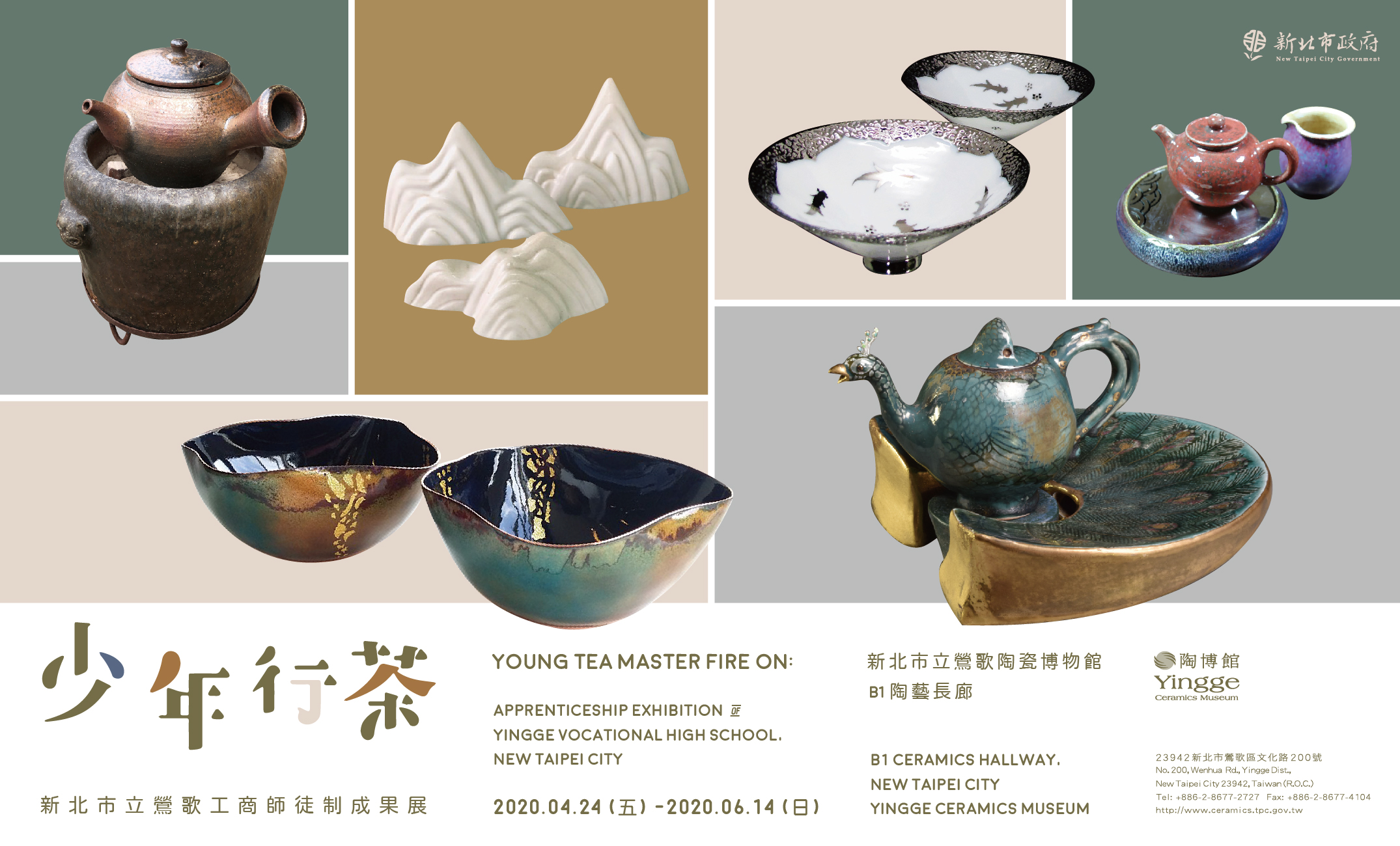 Young Tea Master Fire on: Apprenticeship Exhibition of Yingge Vocational High School, New Taipei Cit