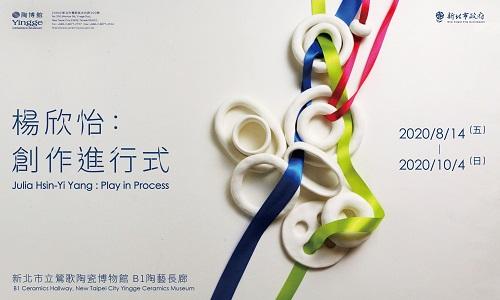 Julia Hsin-Yi Yang: Play in Process