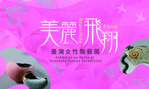 Flying Beautifully - Exhibition on Works of Taiwanese Female Ceramicists